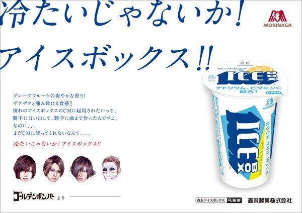 ゴールデンボンバーが森永「ICE BOX」広告に5年越しで起用!