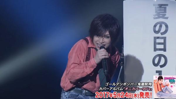 ゴールデンボンバー鬼龍院翔「夏の日の1993」LIVE PV公開!