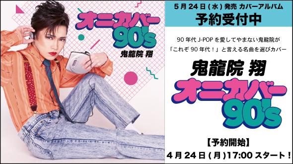 鬼龍院翔「オニカバー90's」シルクロードストアで予約開始!送料無料☆