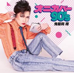 5/24・27 JOYSOUNDで鬼龍院翔カバーアルバム「オニカバー90's」が配信開始!