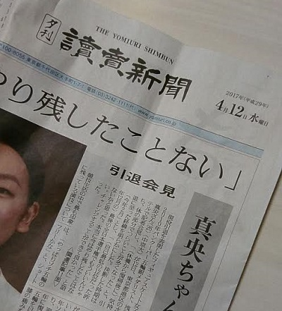 4/12(水)「読売新聞夕刊」喜矢武豊 犬夜叉インタビュー掲載※画像