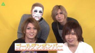 BSフジ&LINE LIVE「ポンキッキーズ」ゴールデンボンバーコメント5/21(日)17時まで