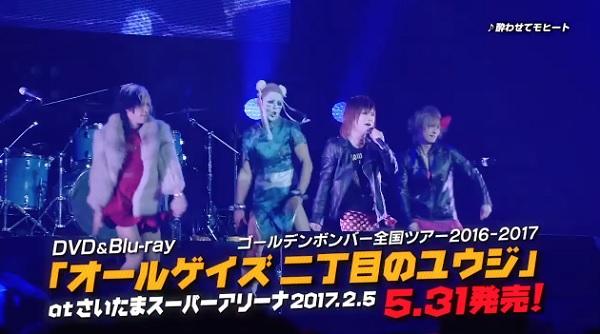 ゴールデンボンバーライブDVD「オールゲイズ 二丁目のユウジ」たまアリ告知動画公開!!