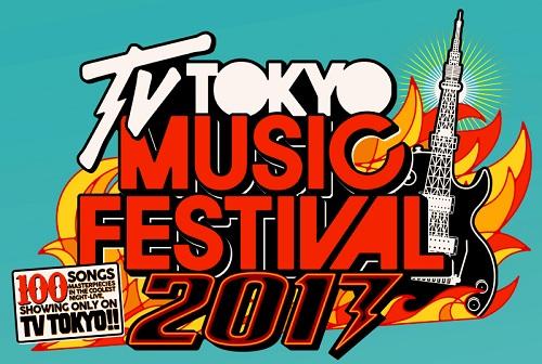 6/28(水)「テレ東音楽祭2017」第1弾出演アーティスト発表!ゴールデンボンバーは!?