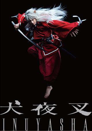 7/26(水)喜矢武豊主演「犬夜叉」DVD 一般発売開始!