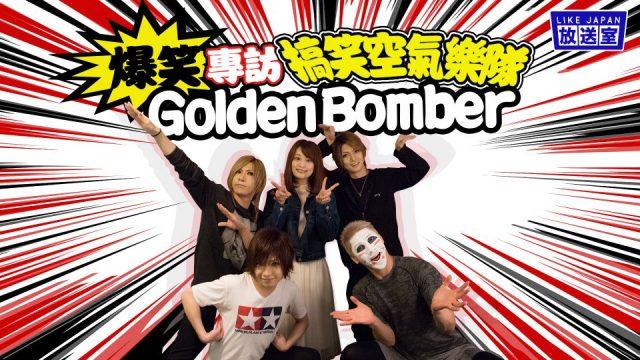 ゴールデンボンバー香港インタビュー「爆笑專訪 搞笑空氣樂隊 Golden Bomber」字幕付き!