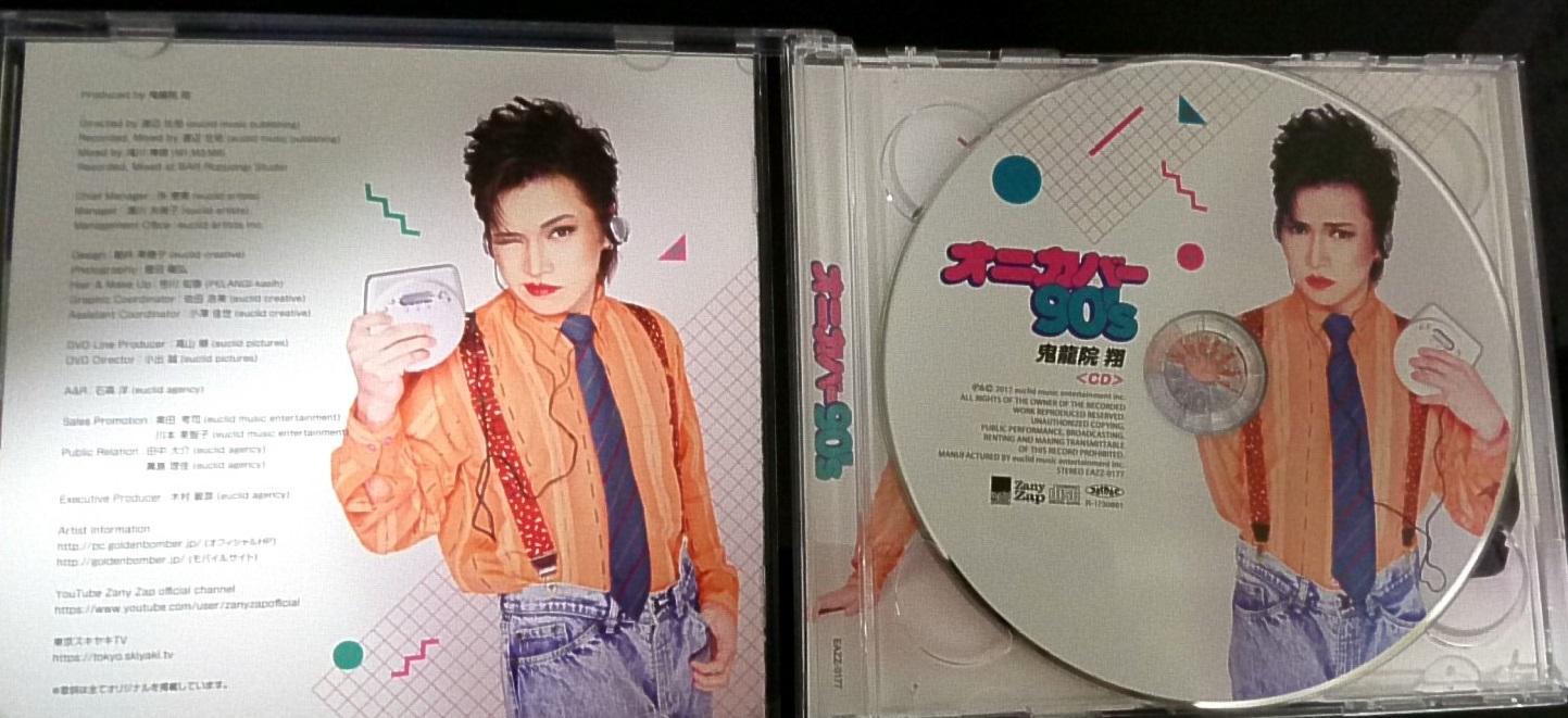 鬼龍院翔『オニカバー90's』タワレコ他CDショップディスプレイ&特典画像まとめ