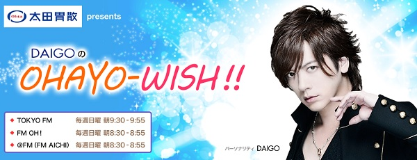 5/28(日) ラジオ「太田胃散 presents DAIGOのOHAYO-WISH!!」鬼龍院翔※音源