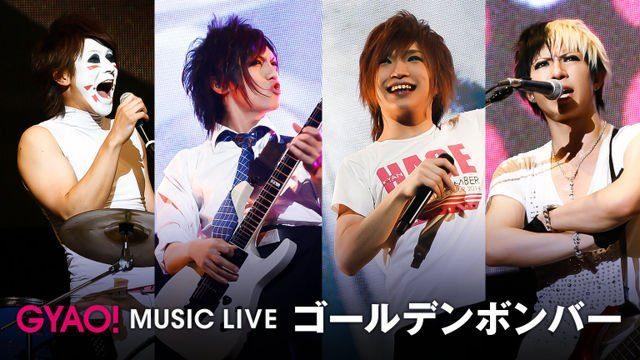 【動画】GYAO! MUSIC LIVE でキャンハゲたまアリ無料配信!6/2(金)23:59まで!