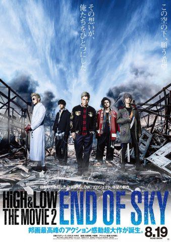 「HiGH&LOW THE MOVIE 2 & 3」 第1弾ポスタービジュアル同時解禁!