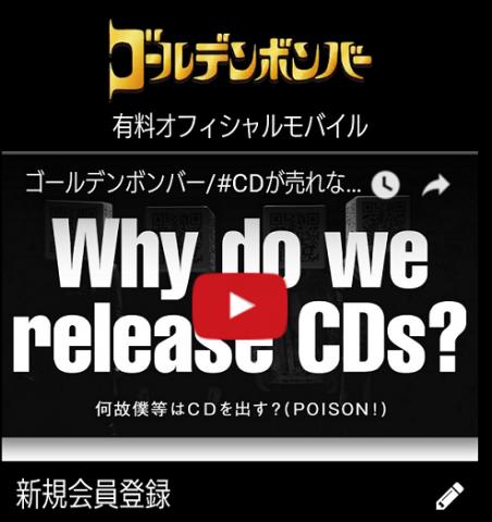 ゴールデンボンバーモバイルサイトメンテお知らせ→完了!喜矢武さんのリンクがwww