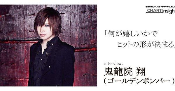 """「Billboard JAPAN」 鬼龍院翔インタビュー『僕は""""CDを無理やり売る""""ということから解き放たれた』"""