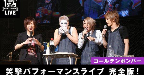 5/27(土)AbemaTV「ゴールデンボンバー AbemaTV1周年記念 笑撃パフォーマンスライブ 完全版!」