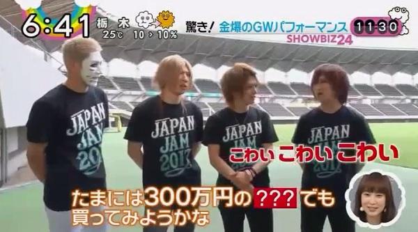 5/5(金)「ZIP!」JAPAN JAM 2017ゴールデンボンバー喜矢武豊が300万円で買いたいもの※動画