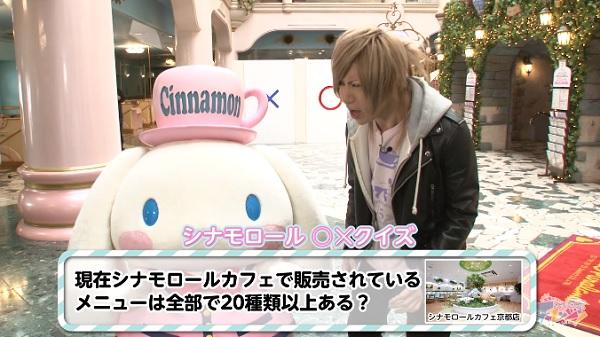 6/7(水)シナモロール15周年×歌広場淳動画その5!○×クイズにチャレンジしてみた編