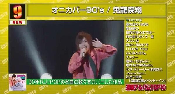 6/3(土)「CDTV」鬼龍院翔オニカバー90'sランクイン!