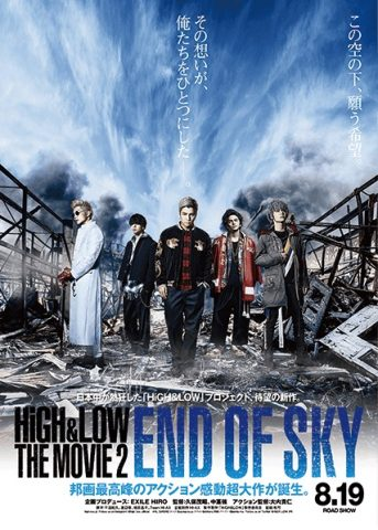 8/19(土)公開「HiGH&LOW THE MOVIE 2 / END OF SKY」ダルキャン撮り下ろし