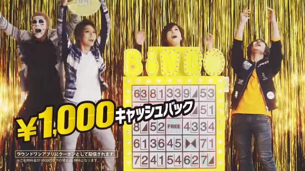 6/1(木)ラウンドワン新CM「ボウリングスコアビンゴチャレンジ編」ゴールデンボンバー