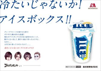 ゴールデンボンバーのアイスボックス広告見つけた【画像】
