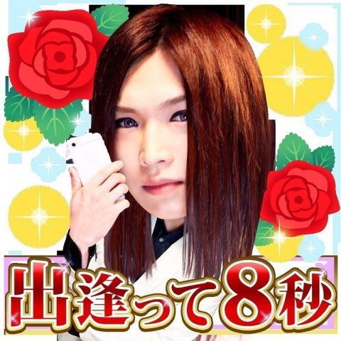 7/8(土)「出逢って8秒」JOYSOUNDカラオケ配信!上司のパワハラ対策に最適