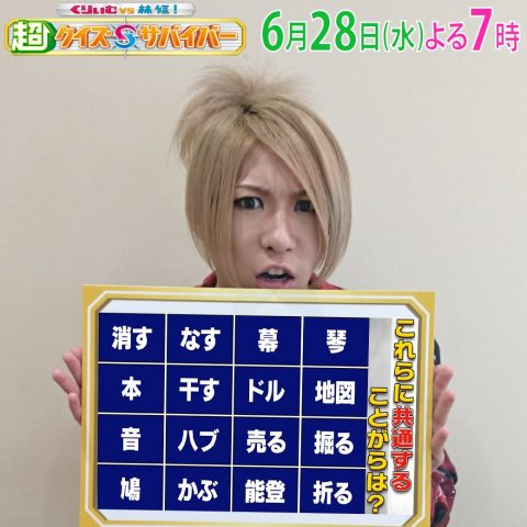 6/28(水)テレビ朝日「くりぃむVS林修! 超クイズサバイバー」歌広場淳