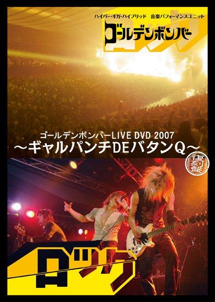 6/17(土)「ギャルパンチDEバタンQ(復刻盤)」発売!権利的にアウトな元動画追加