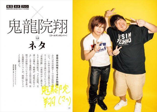 6/24(土)「Quick Japan vol.132」鬼龍院翔×岡崎体育 対談!