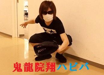 【祝】6.20 ゴールデンボンバー鬼龍院翔33歳☆HAPPYBIRTHDAY☆脱童貞10周年☆