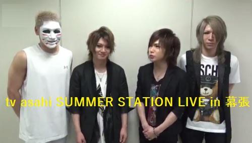 7/17(月祝)「tv asahi SUMMER STATION LIVE in 幕張」ゴールデンボンバー