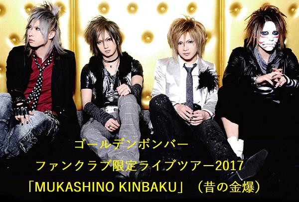 6/17(土)ゴールデンボンバーファンクラブ限定ライブツアー2017「MUKASHINO KINBAKU」@市原市市民会館