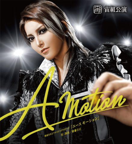 宝塚宙組 朝夏まなとコンサート「A Motion」でローラ&タイムマシーンが欲しいよ