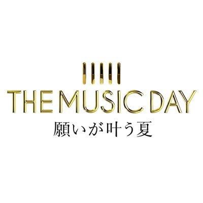【悲報】7/1(土)日テレ系「THE MUSIC DAY 願いが叶う夏」にゴールデンボンバー出演しない