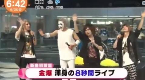 6/29(木)「めざましテレビ」ゴールデンボンバー!めざましじゃんけん※動画