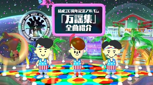 氣志團「万謡集」全曲紹介MVで鬼龍院翔提供「きかせて!アンコール」が聴けます