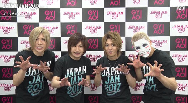 ゴールデンボンバー「JAPAN JAM 2017」がGYAOで配信!8/18(金)23:59まで!