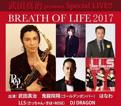 9/22(金)武田真治主催SPライブ「Breath of Life」鬼龍院翔@北海道!グッズ情報