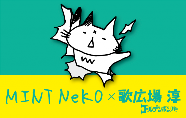 7/21(金)歌広場淳×MINT NeKOコラボ衣装展示とキャンセル分再販!