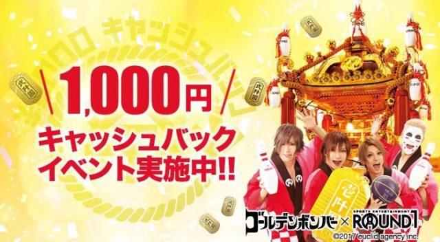 ラウンドワン「レッドピンチャレンジ」でゴールデンボンバーフレーム&1,000円キャッシュバック!
