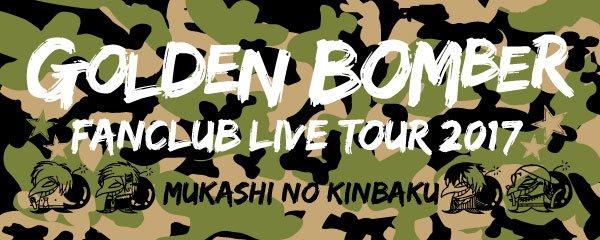 ゴールデンボンバーFC限定ライブ「MUKASHINO KINBAKU」新グッズに柿の種