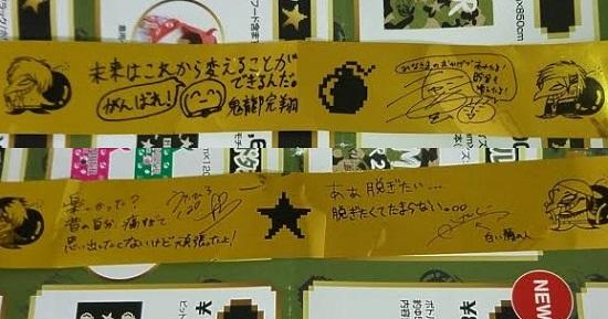7/17(火)・7/18(水)たまアリ公演会場出口付近に「金テープお譲りBOX」設置
