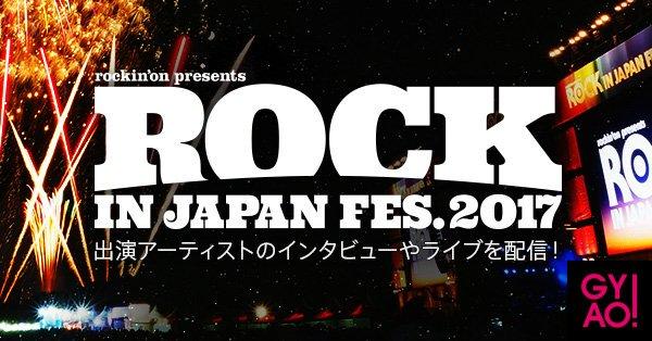 9/27(水)~10/26(木)GYAO!でゴールデンボンバー「ROCK IN JAPAN FESTIVAL 2017」無料再配信!