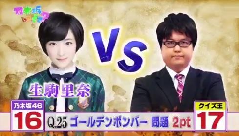 「乃木坂って、どこ?」でゴールデンボンバークイズ【動画】