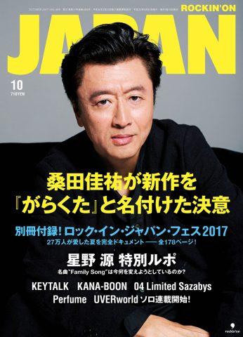 8/30(水)「ROCKIN'ON JAPAN10月号」ロックインジャパンフェス2017で全ライブレポ掲載