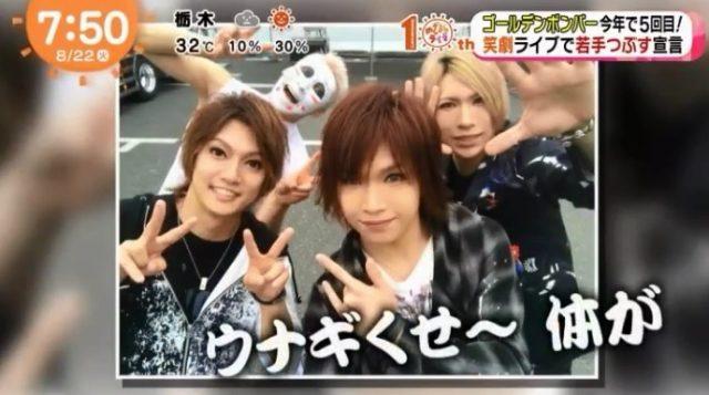 8/22(火)「めざましテレビ」ゴールデンボンバーめざましライブ2017※動画
