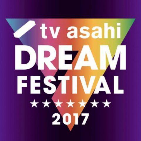 12/16(土)26:45~28:30 テレビ朝日「テレビ朝日ドリームフェスティバル2017」