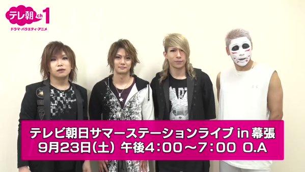 9/23(土) CS「テレビ朝日サマーステーションライブin幕張」ゴールデンボンバーライブ放送!
