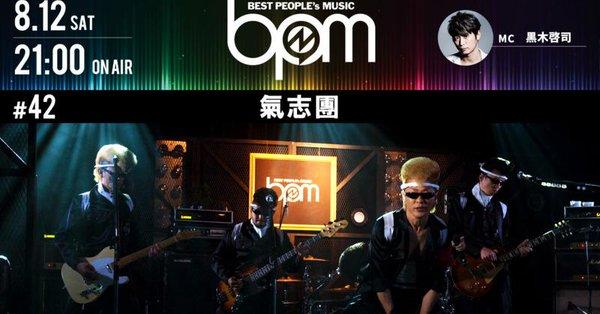 8/12(土) AbemaTV「BPM」ゲスト氣志團に鬼龍院翔コメント※動画