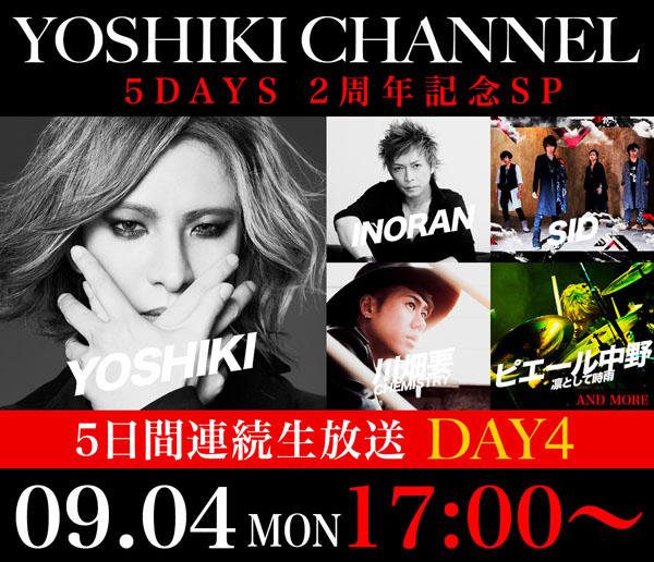 YOSHIKI CHANNEL「5DAYS 2周年記念SP」ゴールデンボンバーコメント放送されてた