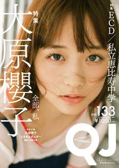 8/25(金)「Quick Japan Vol.133」大原櫻子特集に鬼龍院翔インタビュー掲載