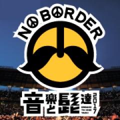 9/18(月祝)ラジオ「音楽と髭達2017-NO BORDER-」ゴールデンボンバー※音源